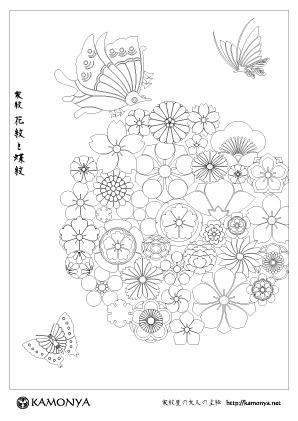 花紋と蝶紋